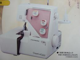 JANOME ドリームロック50S
